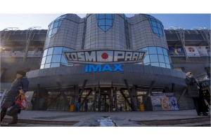 Cosmopark Kyrgystan IMAX