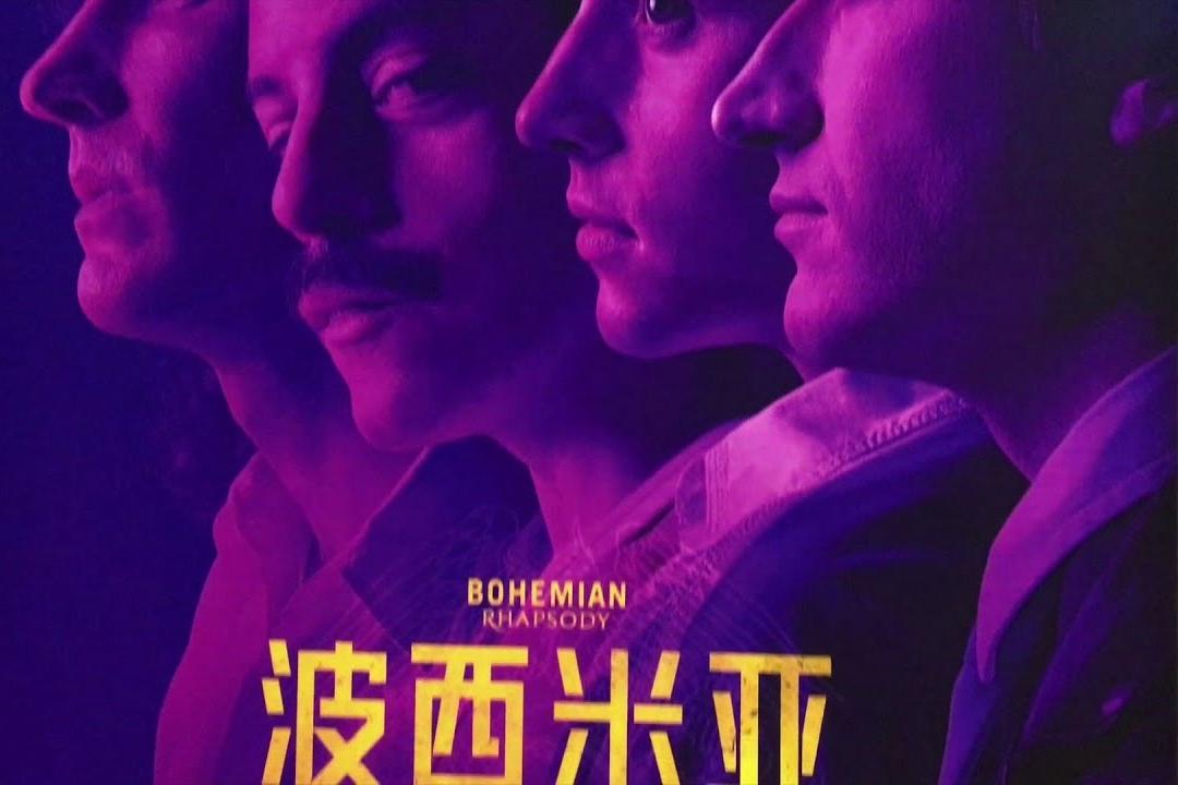 Bohemian Rhapsody Chinese poster