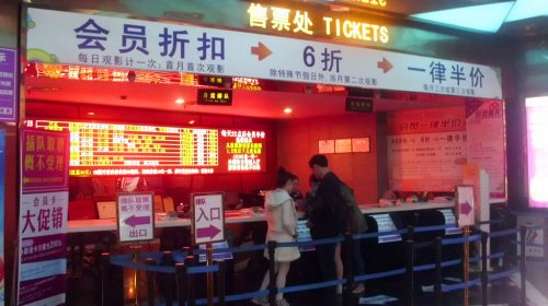 Cinema in Hangzhou Binjiang, China (image: Wikimedia Commons)