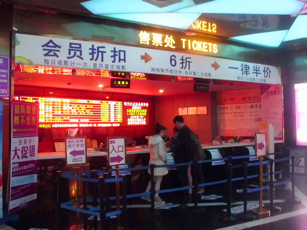 Cinema in Hangzhou Binjiang, China (image: Wikimedia Commons)